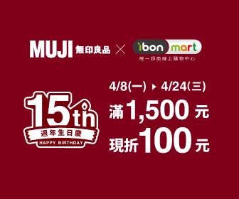 ibon mart雲端超商 - 無印良品全館滿$1500折$150