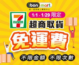 ibon mart雲端超商 - 超商取貨免運費(不限金額和次數)