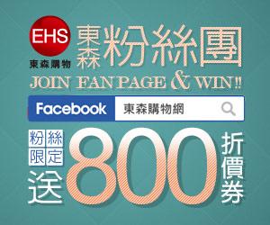 東森購物網 - 粉絲限定JOIN加入送800