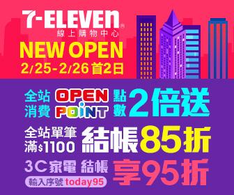 7-ELEVEN線上購物中心 - 全站滿額85折 X 點數2倍送