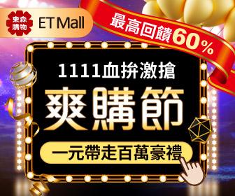 ETmall東森購物網 - 一元帶走百萬豪禮