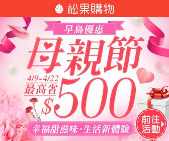 松果購物 - 母親節早鳥優惠,最高省$500