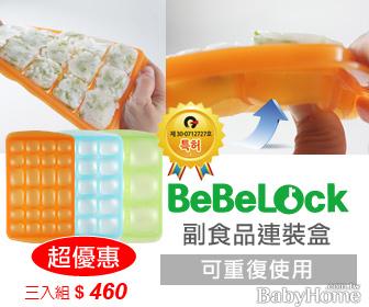 BabyHome購物 - 週末副食品連裝盒9組↘$460