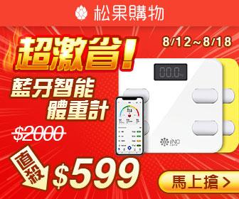 松果購物 - 超激省!iNO 藍牙體重計,直殺$599