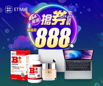 ETmall東森購物網 - 最高搶888