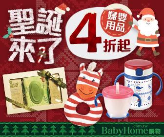 BabyHome購物 - 聖誕來了 婦嬰用品4折