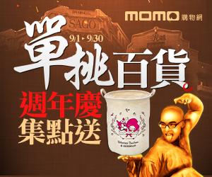 momo購物網 - 單挑百貨周年慶