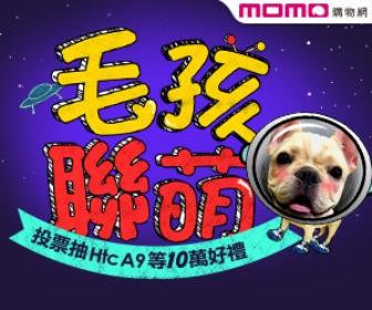 momo購物網 - 毛孩聯萌!投票抽HTC A9等10萬好禮