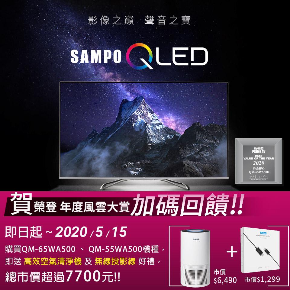 百利市購物中心 - 聲寶QLED買就送7700元清淨機等好禮
