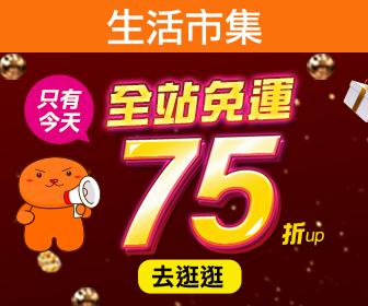 生活市集 - 快閃全站免運75折