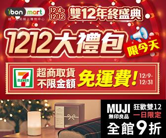 ibon mart雲端超商 - $1212大禮包 X MUJI全館9折