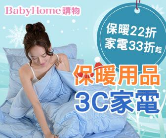 BabyHome購物 - 3C家電年終慶 全館2折up