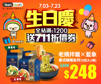 ibon mart雲端超商 - 生日慶滿額送$711