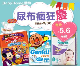 BabyHome購物 - 日本境內版尿布↘每片5.6元