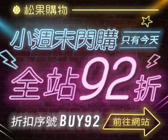 松果購物 - 小週末閃購92折