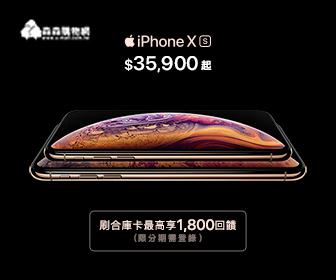 森森購物網 - IPhoneXs開賣