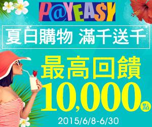 PayEasy - 【夏日購物】滿千送千,最高送1萬點!