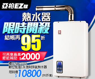 亞柏EZ購 - 熱水器結帳再95折