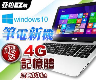 亞柏EZ購 筆電新機加碼 Windows10買就送