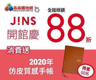 森森購物網 - JINS 開幕慶全館88折