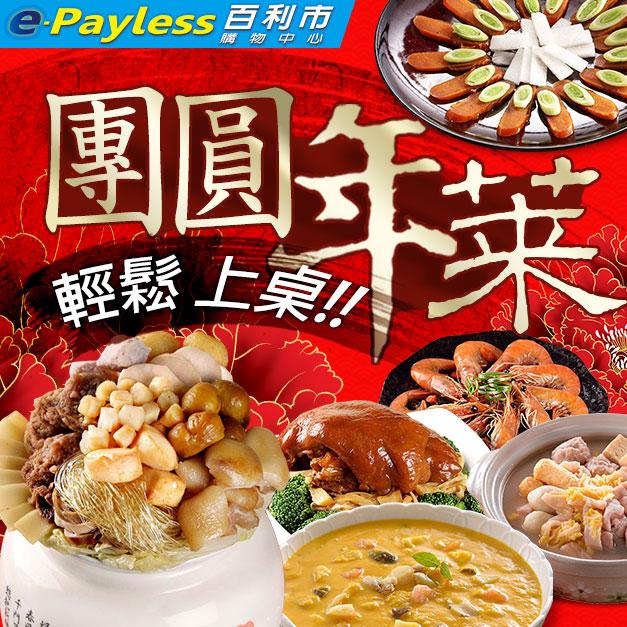 百利市購物中心 - 超夯年菜預購中