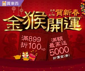 udn買東西 - 滿899折100up