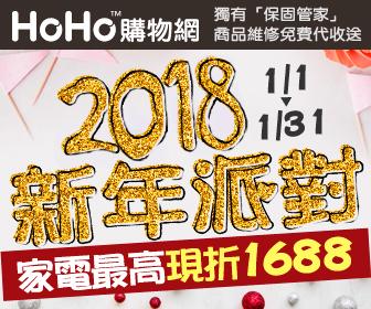 HOHO購物 - 新年派對領券再折
