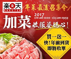 樂天市場 - ★年菜最後倒數↘買一送一免運超划算!