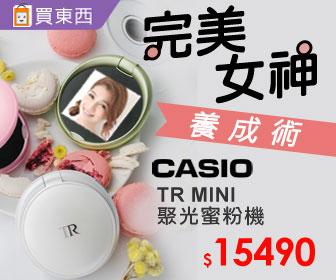 udn買東西 - CASIO TR MINI聚光蜜粉機