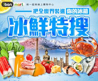 ibon mart雲端超商 - 【冰鮮特搜】極鮮水產/生鮮肉品/甜點冰品