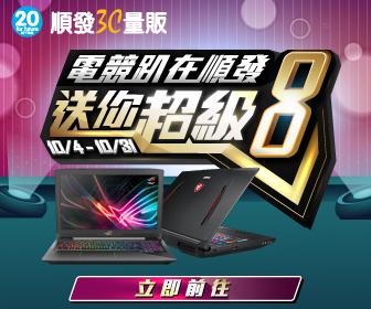 isunfar愛順發3C購物網 - 筆電折888元