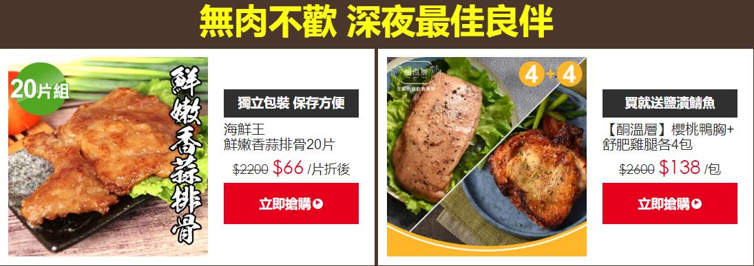 friDay購物 - 最餓食刻!