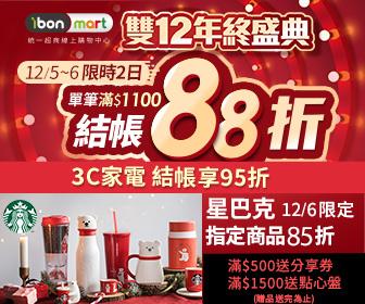 ibon mart雲端超商 - 雙12天天領$120 X 星巴克85折