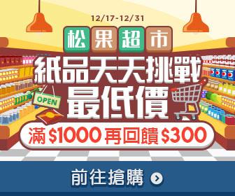 松果購物 - 松果超市!紙品天天挑戰最低價