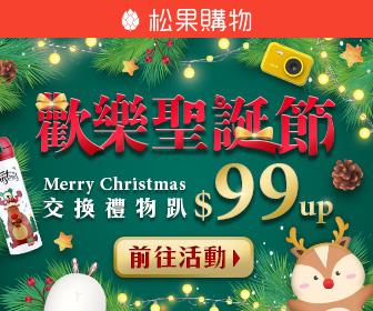 松果購物 - 歡樂聖誕節!交換禮物趴 免運$99起任你挑