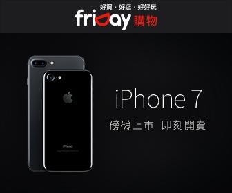 friDay購物 - iPhone 7現貨即刻開賣!