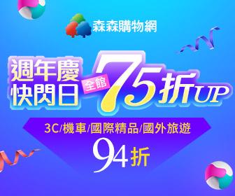 森森購物網 - 全館75折UP 森森週年慶