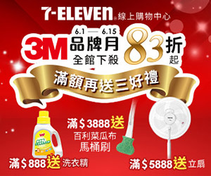 7-ELEVEN線上購物中心 - 3M全館下殺83折起!滿額再送三好禮
