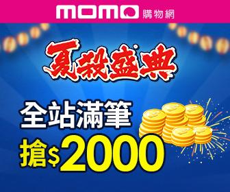momo購物網 - 夏殺盛典全站滿筆搶$2000