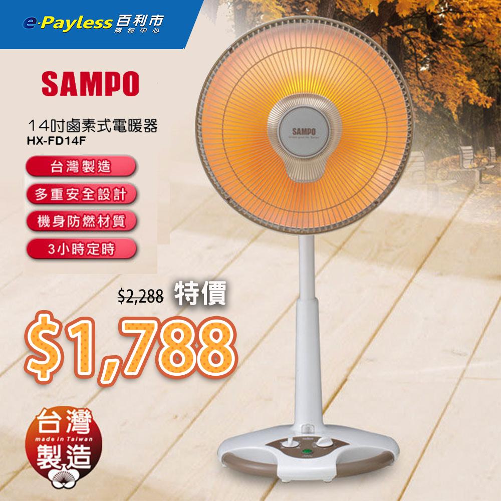 百利市購物中心 - 14吋負離子紅外線電暖器免運中!