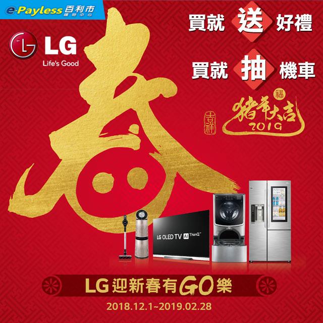 百利市購物中心 - 買LG就抽百萬Gogoro