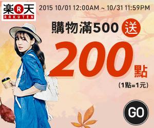 樂天市場 - 新會員獨享滿500送200