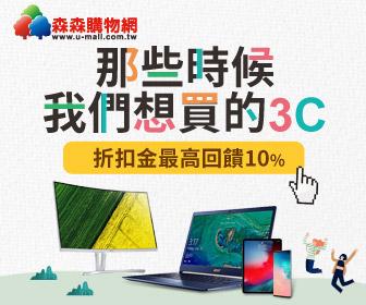 森森購物網 - 3C全館活動折扣金最高回饋10%