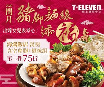 7-ELEVEN線上購物中心 - 閏月吃豬腳添福壽,萬巒海鴻第2件75折!