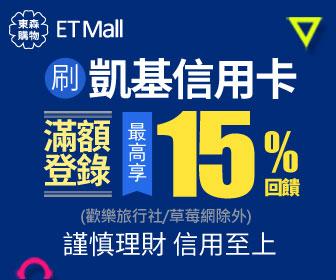 ETmall東森購物網 - 刷凱基最高回饋15%