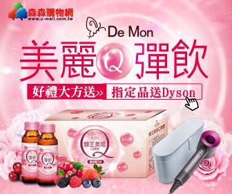 森森購物網 - DeMon送高單贈品