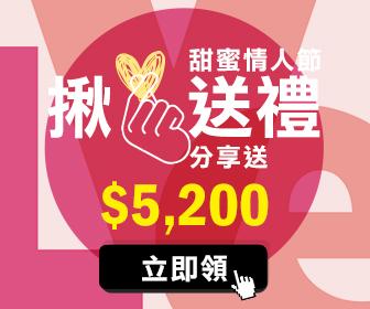 101名品會 - 甜蜜情人節 揪愛送禮❤️分享送$5200