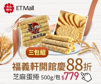 ETmall東森購物網 - 福義軒開館慶