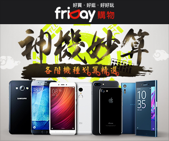 friDay購物 - 神機妙算