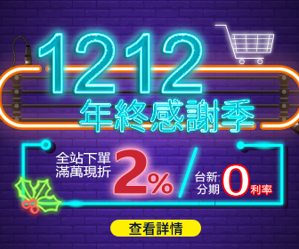 法雅客e-SHOP-網路商店 - 滿額送正負零電暖器 再抽100%回饋